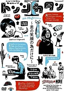 トンツカタン単独ライブ「トンツカタンI~君の笑顔の為だけに~」 [DVD]
