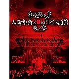 和楽器バンド 大新年会2016 日本武道館 -暁ノ宴-(Blu-ray Disc+CD2枚組+スマプラ)
