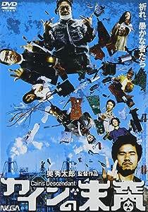 カインの末裔 [DVD]