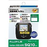 HAKUBA デジタルカメラ液晶保護フィルムMarkII FUJIFILM instax SQUARE SQ10 専用…