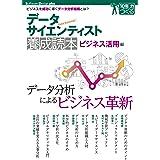 データサイエンティスト養成読本 ビジネス活用編 (Software Design plusシリーズ)