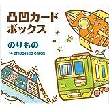 凸凹カードボックス のりもの (WORK×CREATEシリーズ)