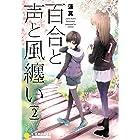 百合と声と風纏い(2) (コンパスコミックス)