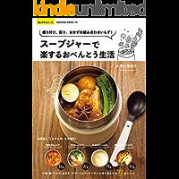 スープジャーで楽するおべんとう生活 (楽LIFEシリーズ)