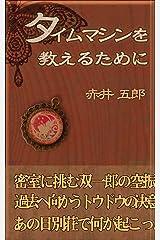 タイムマシンを教えるために Kindle版