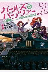 ガールズ&パンツァー 2 (MFコミックス フラッパーシリーズ) Kindle版