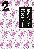 生きるコント 2 (文春文庫)