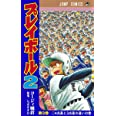 プレイボール2 9 (ジャンプコミックス)