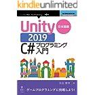 日本語版Unity 2019 C#プログラミング入門 (OnDeck Books(NextPublishing))