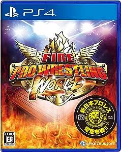 【PS4】ファイヤープロレスリング ワールド