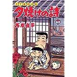 三丁目の夕日 夕焼けの詩(24) (ビッグコミックス)