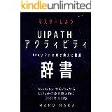 UiPath アクティビティ辞書 ver0.2: マスターしよう