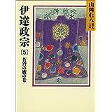 伊達政宗(5) 蒼穹の鷹の巻 (山岡荘八歴史文庫)