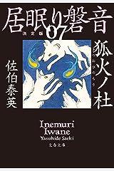 狐火ノ杜 居眠り磐音(七)決定版 (文春文庫) Kindle版