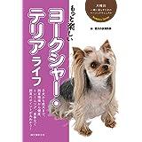 もっと楽しい ヨークシャー・テリアライフ (犬種別一緒に暮らすためのベーシックマニュアル)