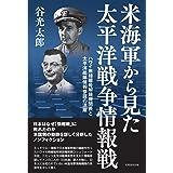 米海軍から見た太平洋戦争情報戦 ーハワイ無線暗号解読機関長と太平洋艦隊情報参謀の活躍ー