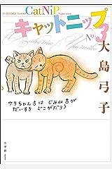 キャットニップ 3. Kindle版