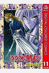 るろうに剣心―明治剣客浪漫譚― カラー版 11 (ジャンプコミックスDIGITAL) Kindle版