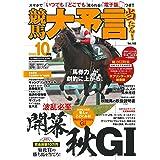 競馬大予言 2021年10月号(21年秋GIトライアル号) (雑誌)