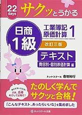 サクッとうかる日商1級 工業簿記・原価計算I テキスト【改訂三版】