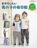 手作りしたい男の子の毎日服 (レディブティックシリーズno.4954)