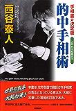 的中手相術: 手相書の決定版!