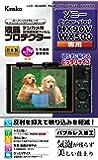 Kenko 液晶保護フィルム 液晶プロテクター SONY Cyber-shot HX90V/WX500用 KLP-SCSHX90V