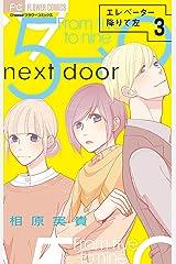 エレベーター降りて左【マイクロ】(3) (フラワーコミックス) Kindle版