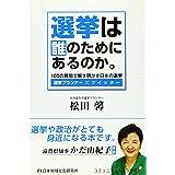 選挙は誰のためにあるのか。―100の質問で解き明かす日本の選挙 (コミュニティ・ブックス)