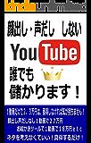 Youtube 誰でも儲かります!: 顔出し・声だししないのに何故?!アフイリエイトより簡単に稼げるユーチューブ動画