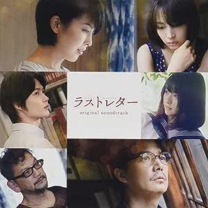 映画「ラストレター」オリジナル・サウンドトラック