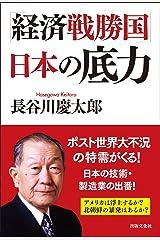 「経済戦勝国」日本の底力 単行本