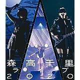 森高千里ライブ2020 [Blu-ray]