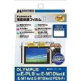 HAKUBA デジタルカメラ液晶保護フィルムMarkII OLYMPUS PEN E-PL9/OMD E-M10 Mar…