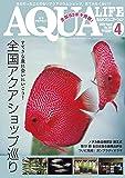 月刊アクアライフ 2020年 04 月号 全国アクアショップ巡り