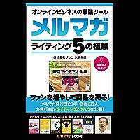 オンラインビジネスの最強ツール メルマガライティング5つの極意: メルマガ発行歴20年・読者2万人の発行者がメルマガライ…