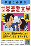 辛酸なめ子の世界恋愛文学全集 (祥伝社文庫)