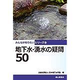 地下水・湧水の疑問50 (みんなが知りたいシリーズ13)