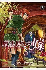 魔法使いの嫁 5巻 (ブレイドコミックス) Kindle版