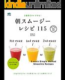 朝スムージーレシピ115[雑誌] ei cooking