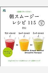 朝スムージーレシピ115[雑誌] ei cooking Kindle版