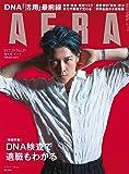 AERA (アエラ) 2019年 7/29 増大号 [雑誌]