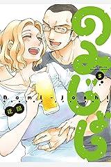 のみじょし(5) (バンブーコミックス) Kindle版