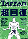 Tarzan(ターザン) 2019年10月24日号 No.774 [疲れたカラダを超回復]