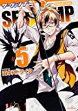 SERVAMP‐サーヴァンプ‐ 5 (MFコミックス ジーンシリーズ)