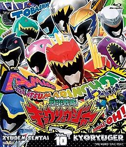 スーパー戦隊シリーズ 獣電戦隊キョウリュウジャーVOL.10 [Blu-ray]