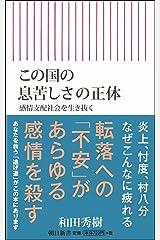 この国の息苦しさの正体 感情支配社会を生き抜く (朝日新書) 新書