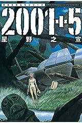 2001+5 (アクションコミックス) Kindle版