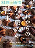 料理通信 2018年 06 月号 [雑誌]