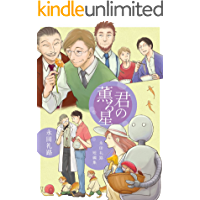 君の薫る星 永田礼路短編集